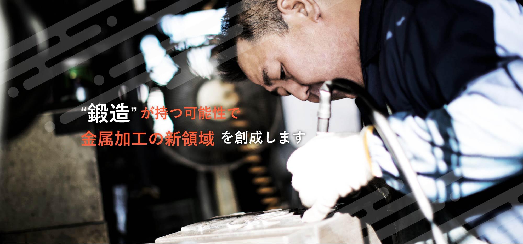 鍛造が持つ可能性で金属加工の新領域を創成します